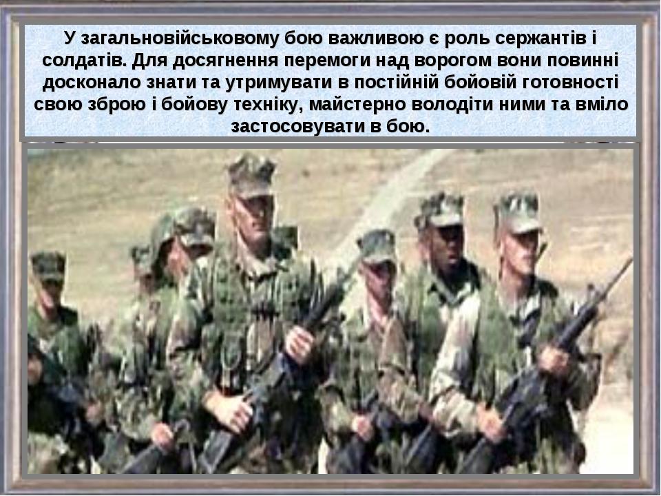У загальновійськовому бою важливою є роль сержантів і солдатів. Для досягненн...