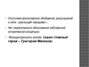 Отсутствие философских обобщений, рассуждений о силе, «движущей народами»; Н