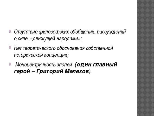 Отсутствие философских обобщений, рассуждений о силе, «движущей народами»; Н...