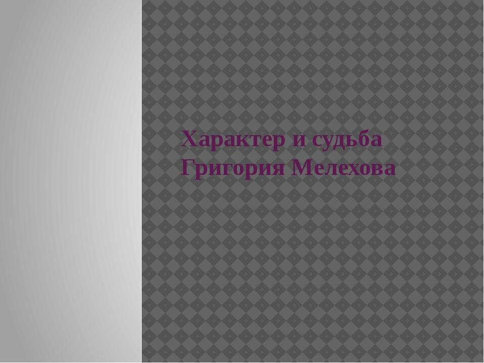 Характер и судьба Григория Мелехова