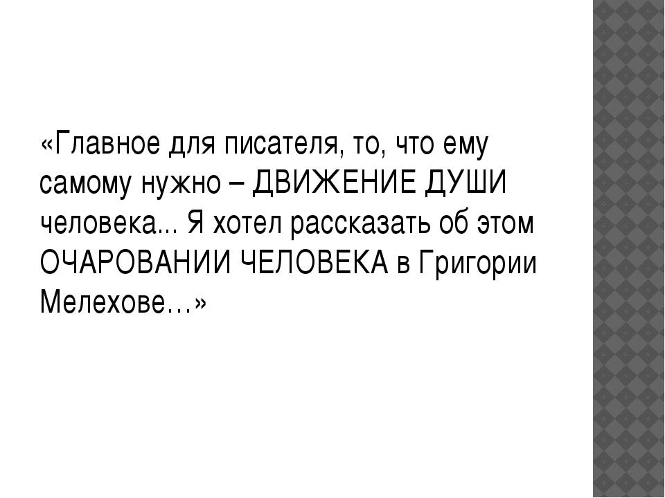 «Главное для писателя, то, что ему самому нужно – ДВИЖЕНИЕ ДУШИ человека......