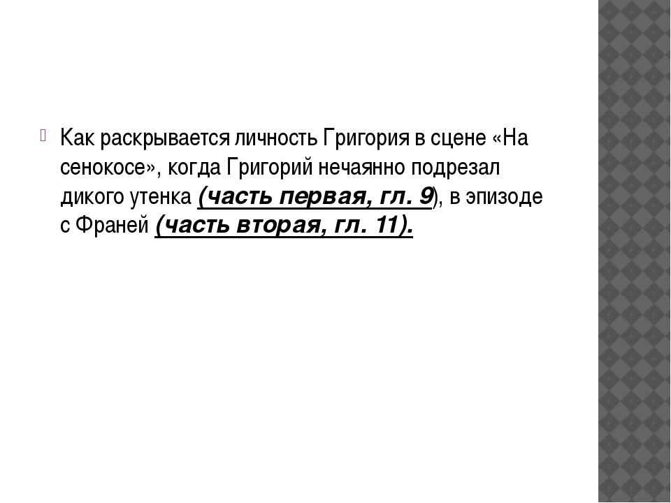 Как раскрывается личность Григория в сцене «На сенокосе», когда Григорий неч...