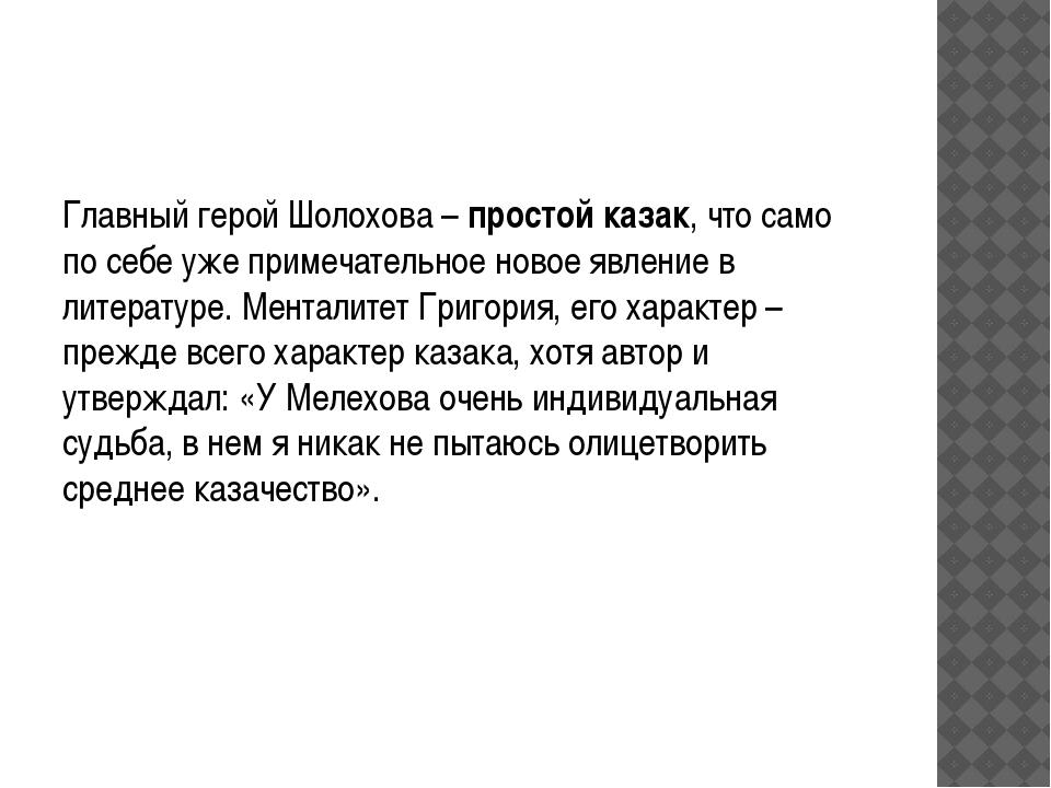 Главный герой Шолохова – простой казак, что само по себе уже примечательное...