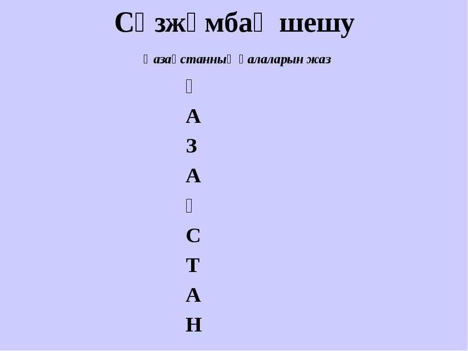 Сөзжұмбақ шешу Қазақстанның қалаларын жаз Қ А З А...