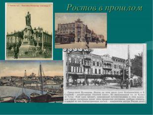Ростов в прошлом