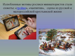 Излюбленные мотивы росписи миниатюристов стали сюжеты: «тройки», «чаепития»,