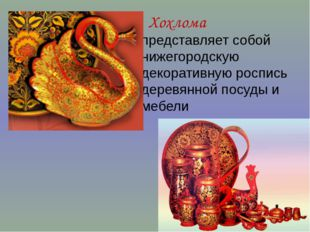Хохлома представляет собой нижегородскую декоративную роспись деревянной пос
