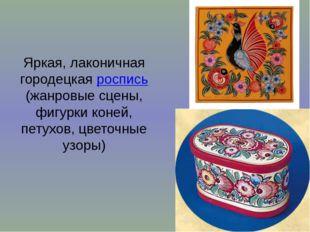 Яркая, лаконичная городецкая роспись (жанровые сцены, фигурки коней, петухов,