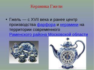 Керамика Гжели Гжель— с XVII века и ранее центр производства фарфора и керам