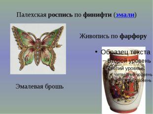 Палехская роспись по финифти (эмали) Живопись по фарфору Эмалевая брошь