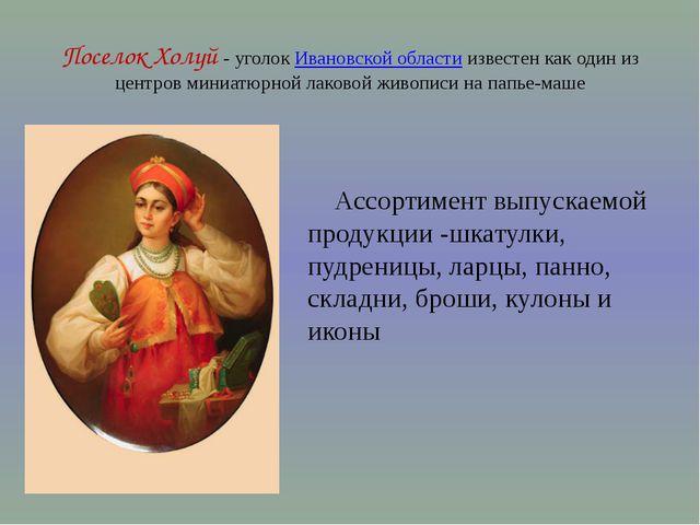 Поселок Холуй - уголок Ивановской области известен как один из центров миниат...