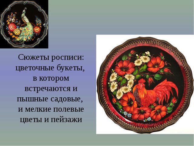Сюжеты росписи: цветочные букеты, в котором встречаются и пышные садовые, и м...