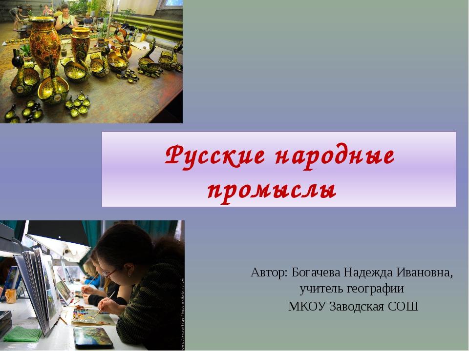 Русские народные промыслы Автор: Богачева Надежда Ивановна, учитель географи...