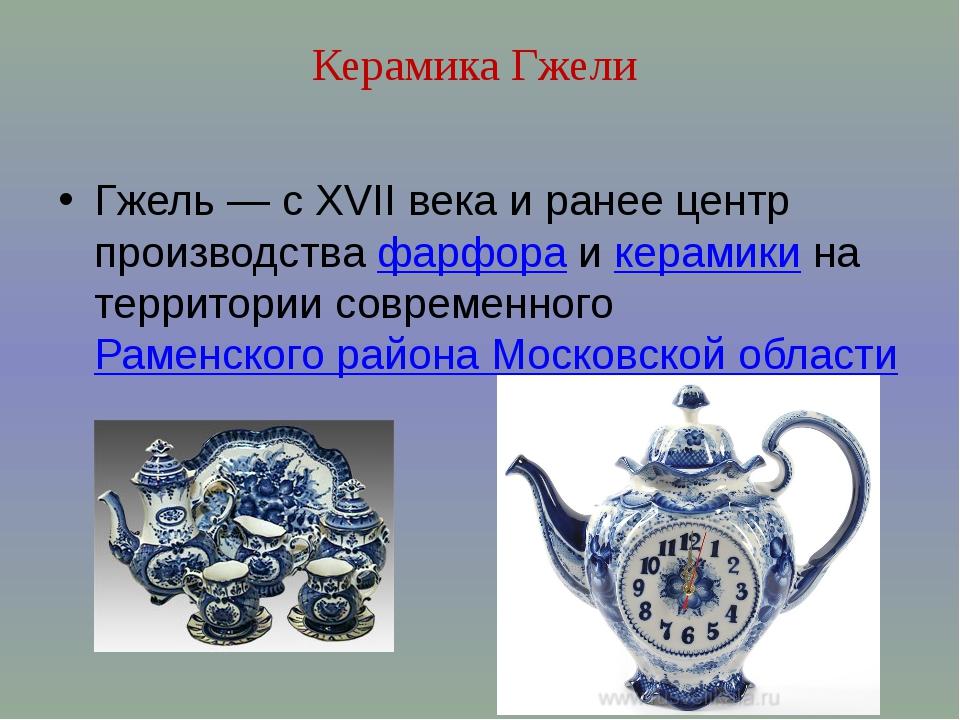 Керамика Гжели Гжель— с XVII века и ранее центр производства фарфора и керам...