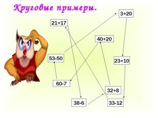 Круговые примеры. 21+17 40+20 53-50 23+10 60-7 3+20 32+8 38-6 33-12