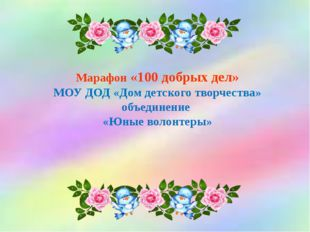 Марафон «100 добрых дел» МОУ ДОД «Дом детского творчества» объединение «Юные