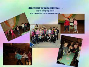 «Веселая тарабарщина» - игровая программа для учащихся начальных классов