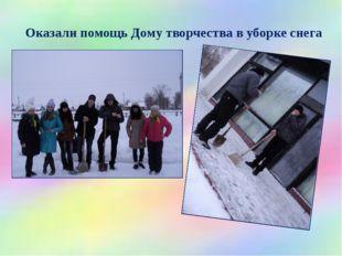 Оказали помощь Дому творчества в уборке снега