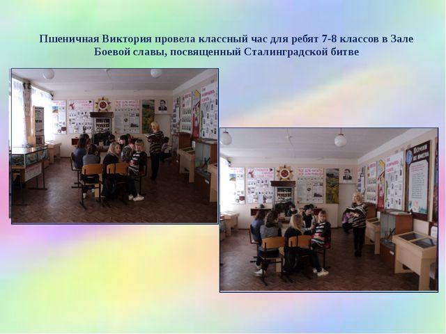 Пшеничная Виктория провела классный час для ребят 7-8 классов в Зале Боевой с...