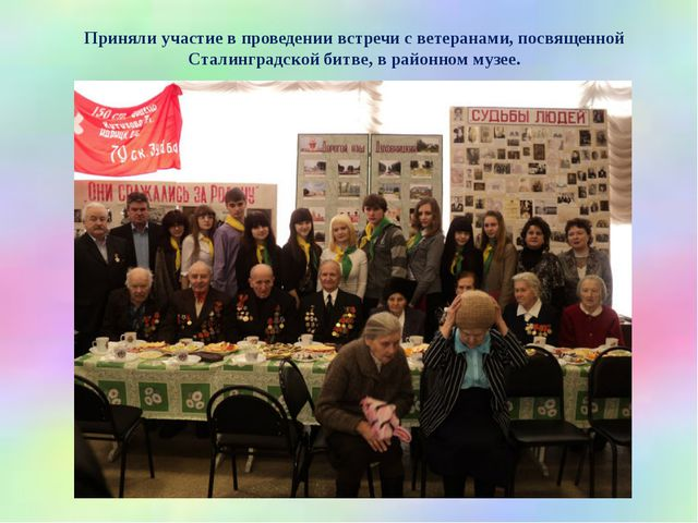 Приняли участие в проведении встречи с ветеранами, посвященной Сталинградской...