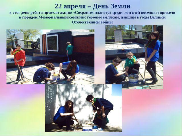 22 апреля – День Земли в этот день ребята провели акцию «Сохраним планету» ср...