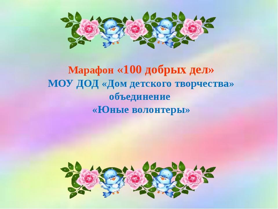 Марафон «100 добрых дел» МОУ ДОД «Дом детского творчества» объединение «Юные...