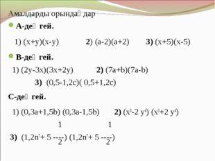 Амалдарды орындаңдар А-деңгей. 1) (х+у)(х-у) 2) (а-2)(а+2) 3) (х+5)(х-5) В-де