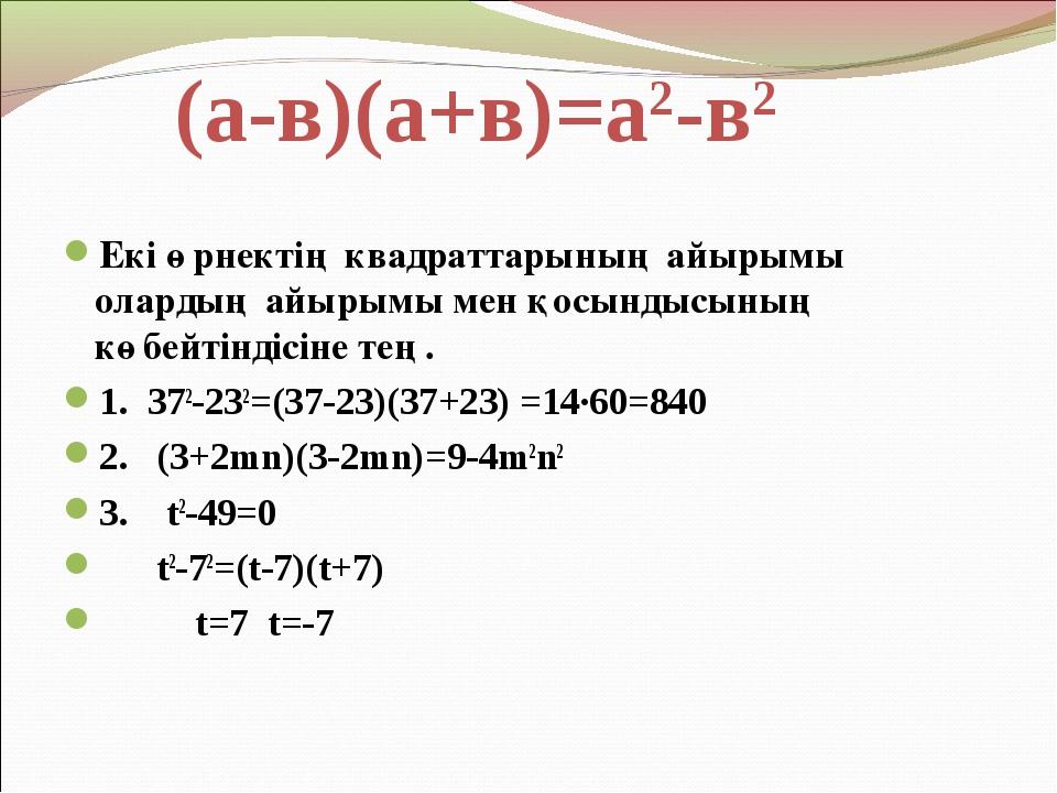 (а-в)(а+в)=а2-в2 Екі өрнектің квадраттарының айырымы олардың айырымы мен қос...