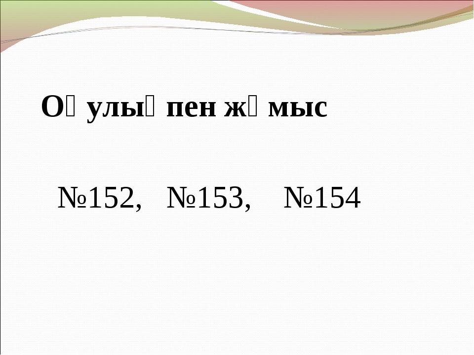Оқулықпен жұмыс №152, №153, №154