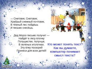 Дед Мороз письмо получит — Найдёт в лесу ёлочку Попушистее, получше, В зелё