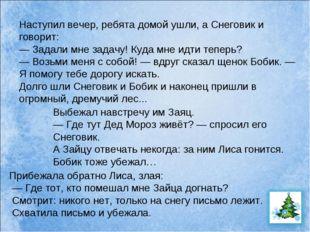Наступил вечер, ребята домой ушли, а Снеговик и говорит: — Задали мне задачу!
