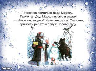 Наконец пришли к Деду Морозу. Прочитал Дед Мороз письмо и сказал: — Что ж