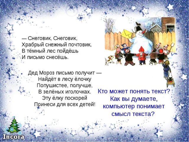 Дед Мороз письмо получит — Найдёт в лесу ёлочку Попушистее, получше, В зелё...