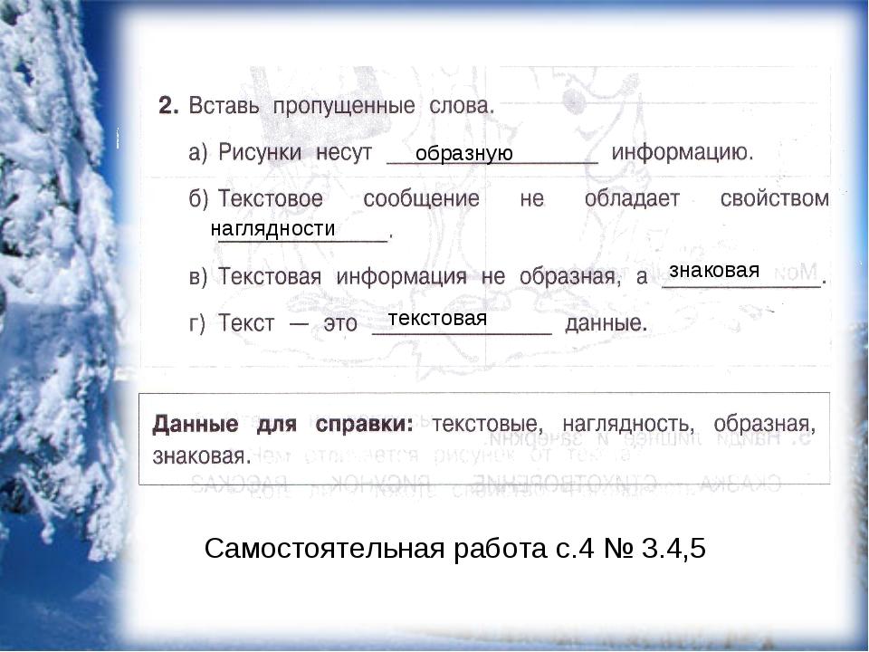образную наглядности знаковая текстовая Самостоятельная работа с.4 № 3.4,5