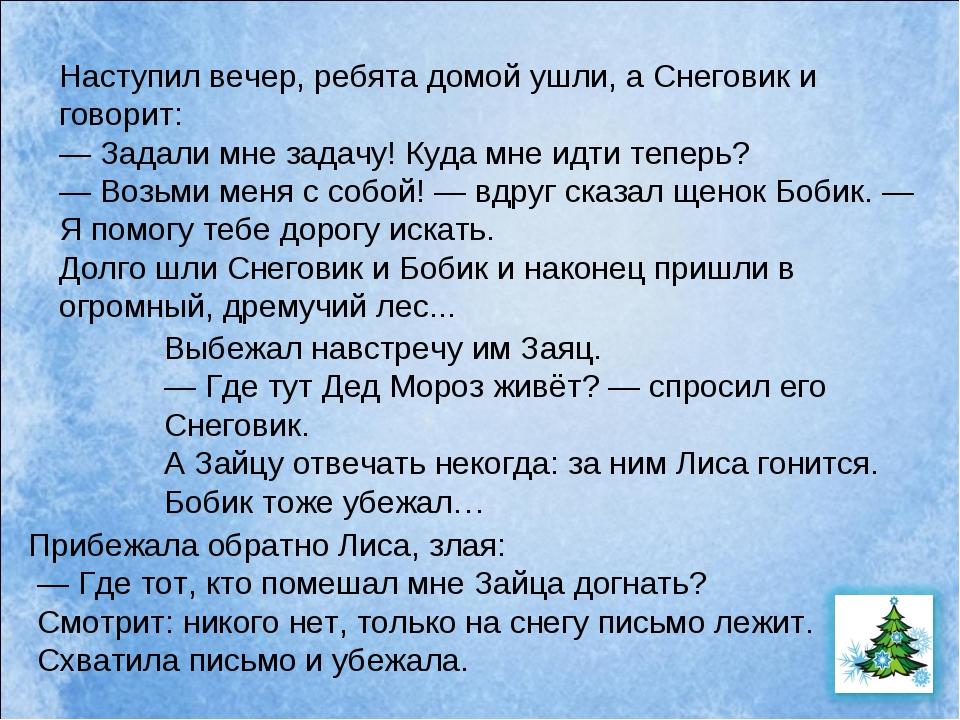Наступил вечер, ребята домой ушли, а Снеговик и говорит: — Задали мне задачу!...