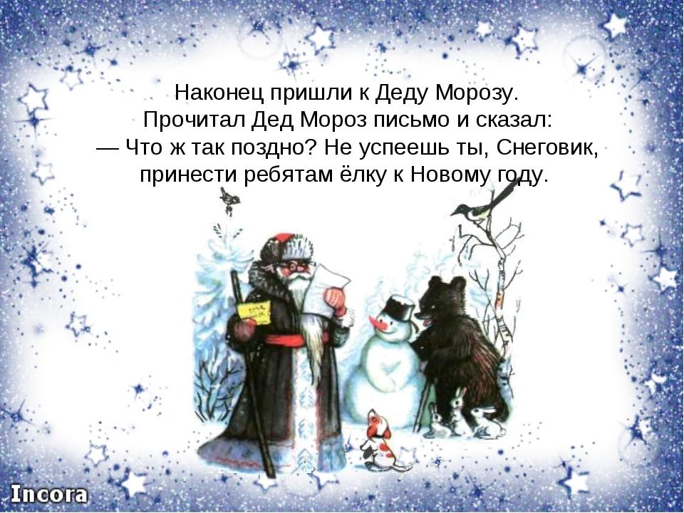 Наконец пришли к Деду Морозу. Прочитал Дед Мороз письмо и сказал: — Что ж...