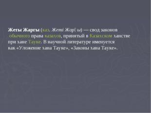 Жеты Жаргы (каз. Жеті Жарғы)— свод законов обычного права казахов, принятый