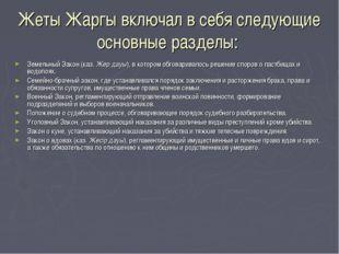 Жеты Жаргы включал в себя следующие основные разделы: Земельный Закон (каз. Ж