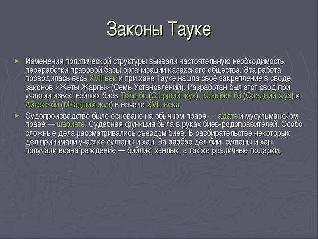 Законы Тауке Изменения политической структуры вызвали настоятельную необходим...