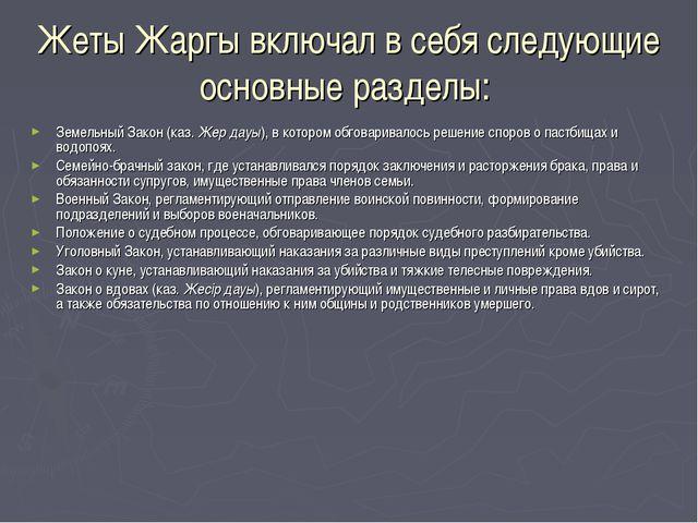 Жеты Жаргы включал в себя следующие основные разделы: Земельный Закон (каз. Ж...