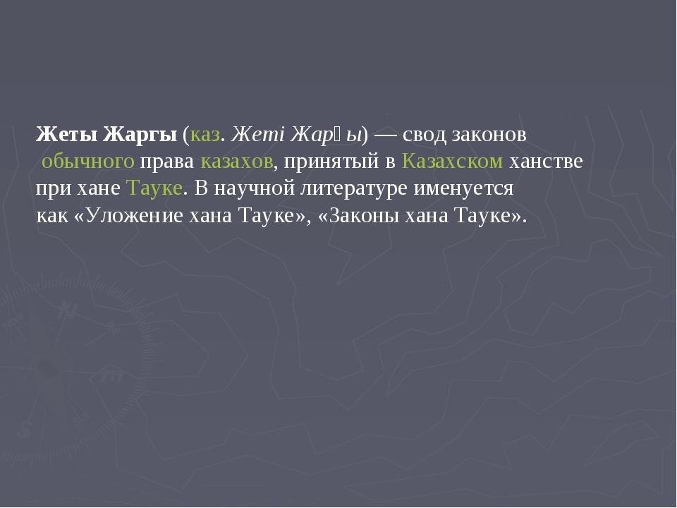 Жеты Жаргы (каз. Жеті Жарғы)— свод законов обычного права казахов, принятый...