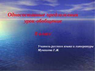 Односоставные предложения урок-обобщение 8 класс Учитель русского языка и лит