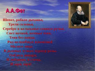 А.А.Фет Шепот, робкое дыханье, Трели соловья, Серебро и колыханье сонного руч