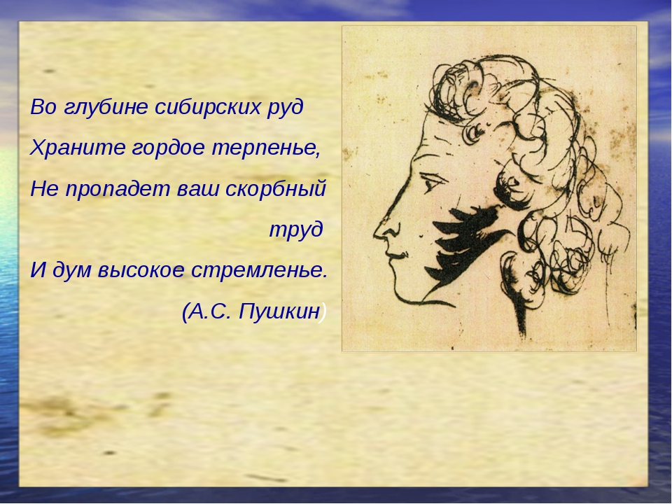 Во глубине сибирских руд Храните гордое терпенье, Не пропадет ваш скорбный тр...