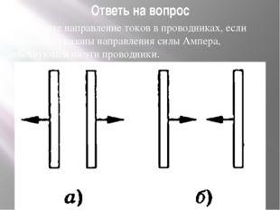 Ответь на вопрос Определите направление токов в проводниках, если стрелками у