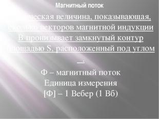 Магнитный поток Физическая величина, показывающая, сколько векторов магнитной