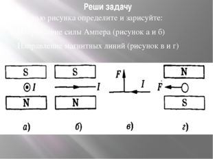 Реши задачу С помощью рисунка определите и зарисуйте: Направление силы Ампера