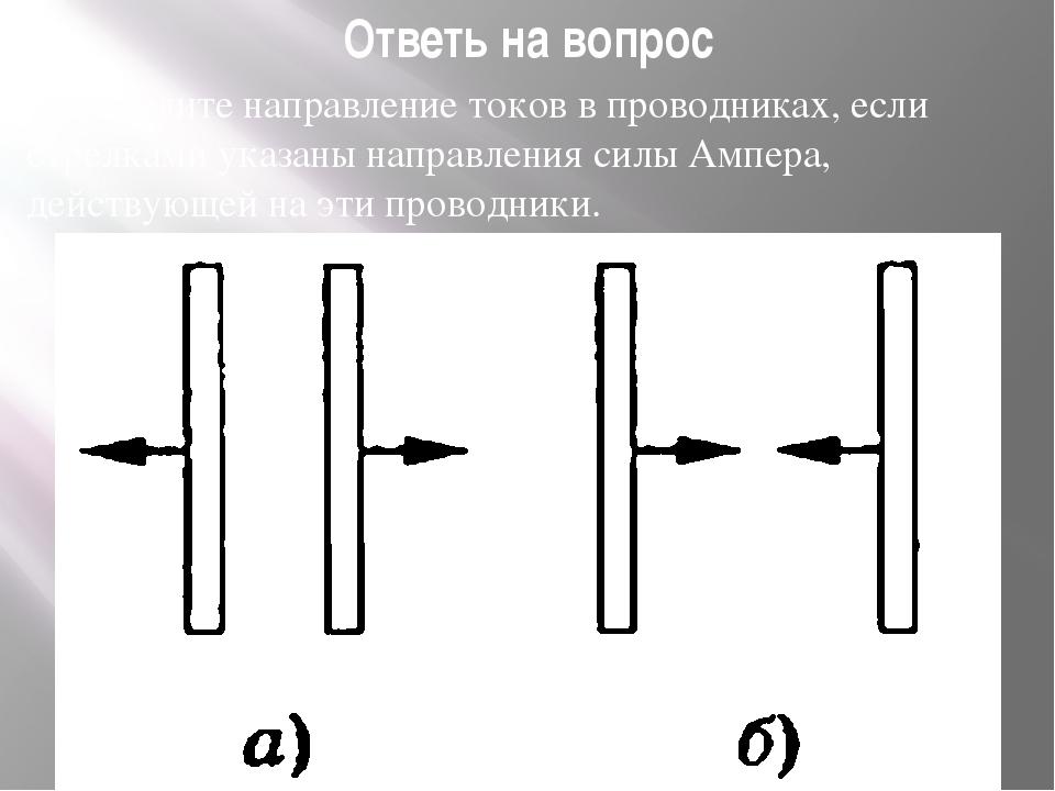 Ответь на вопрос Определите направление токов в проводниках, если стрелками у...