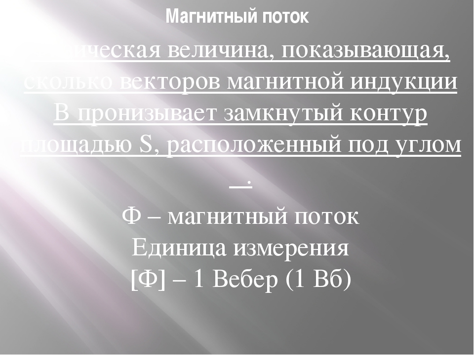 Магнитный поток Физическая величина, показывающая, сколько векторов магнитной...