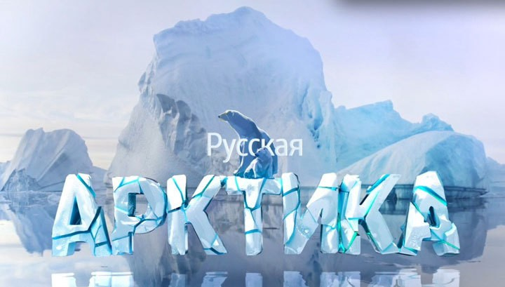 http://politikus.ru/uploads/posts/2015-04/1428984087_russkaya-arktika.jpg